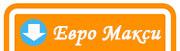 Евро Макси постельное белье