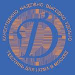 Текстиль для дома в Москве