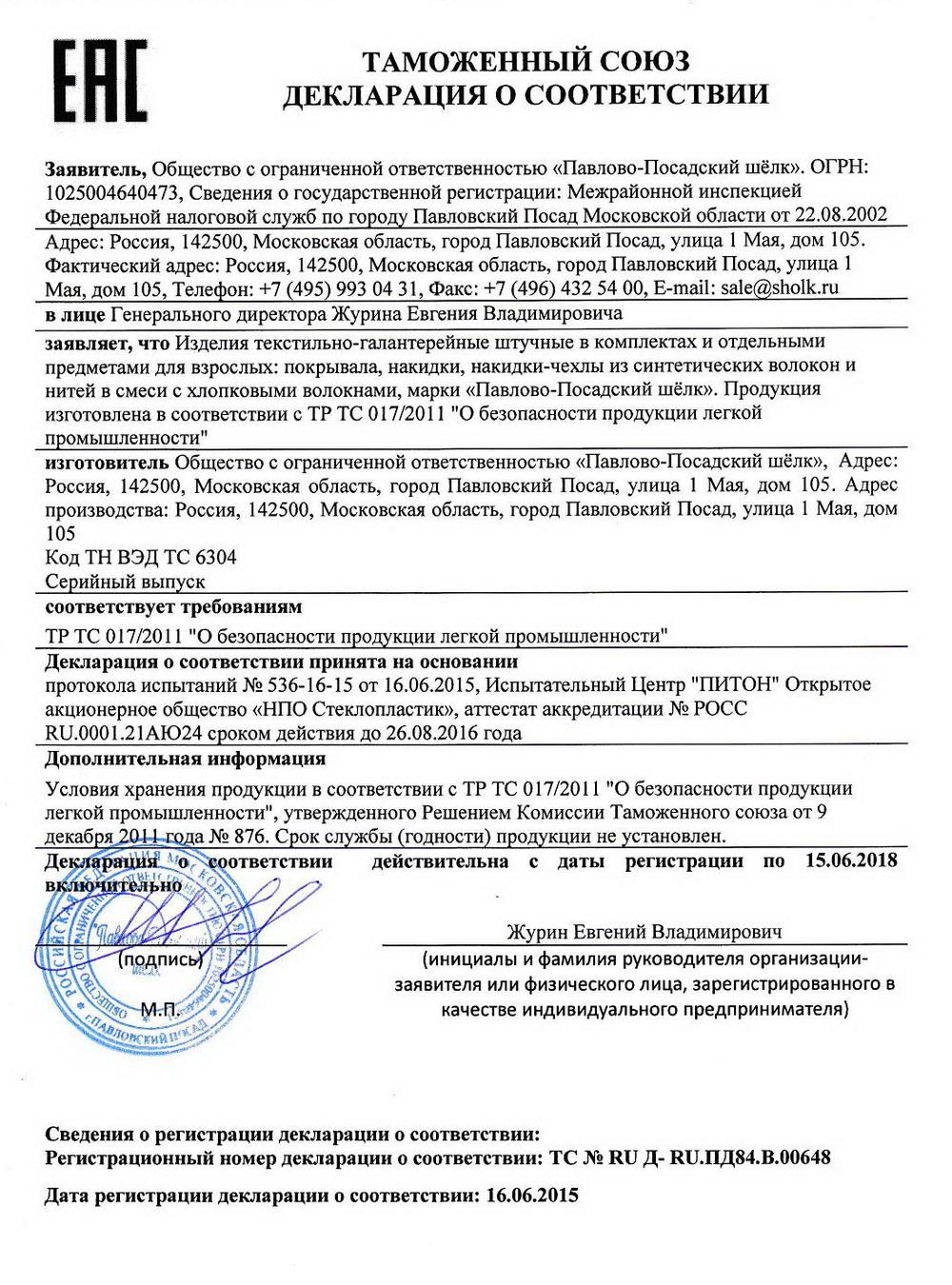Таможенная декларация на покрывала Павлов Посад