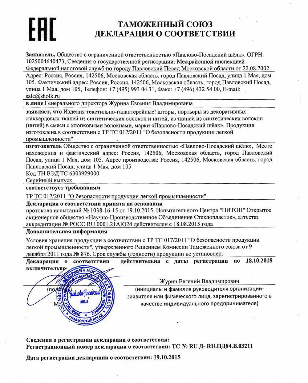 Таможенная декларация на шторы Павлов Посад