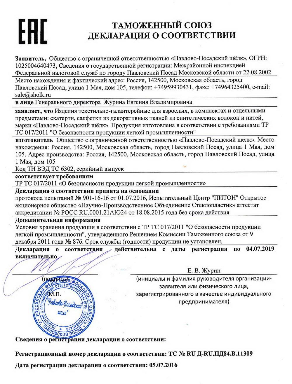 Таможенная декларация на скатерти Павлов Посад