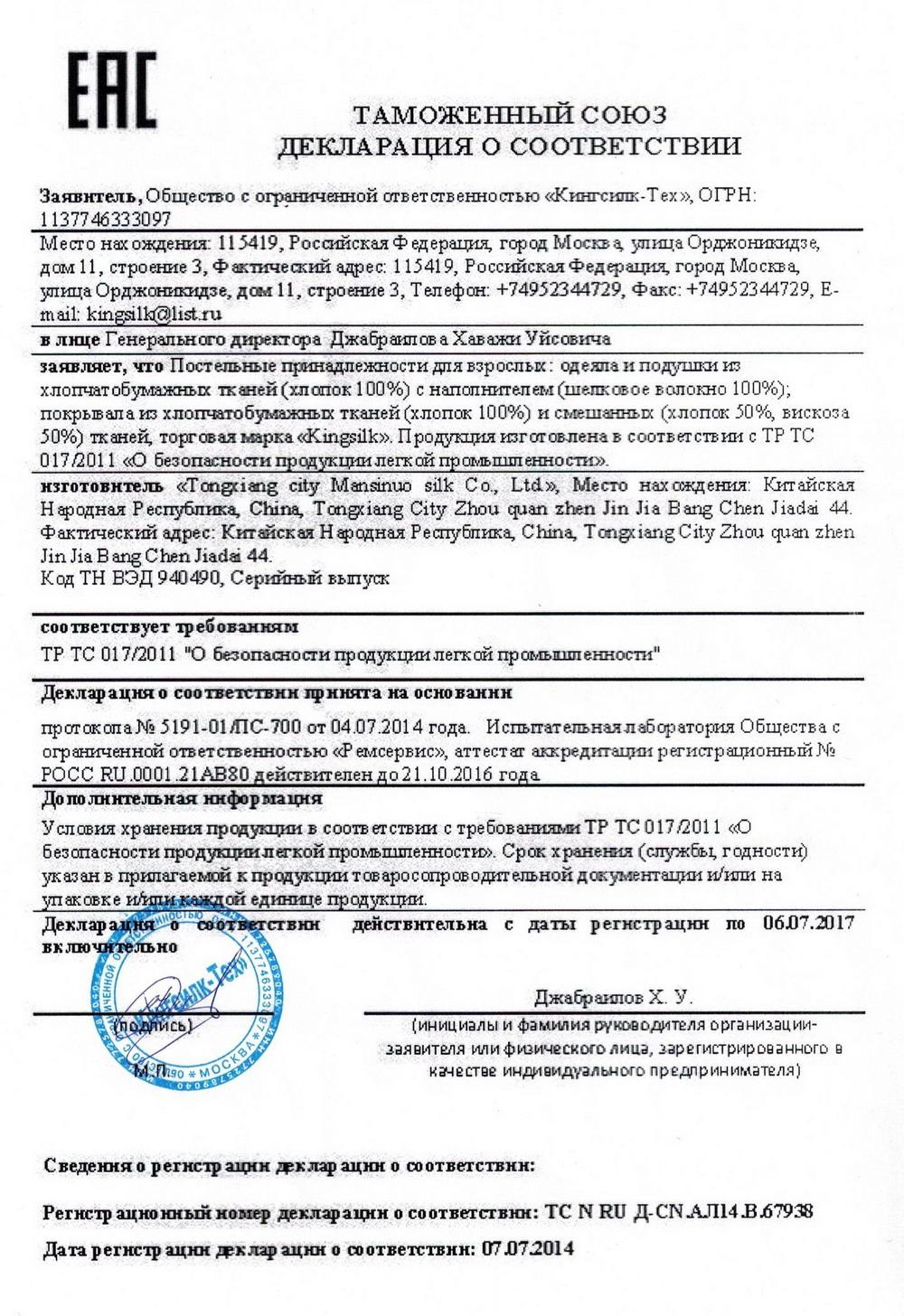 Таможенная декларация на постельные принадлежности Kingsilk