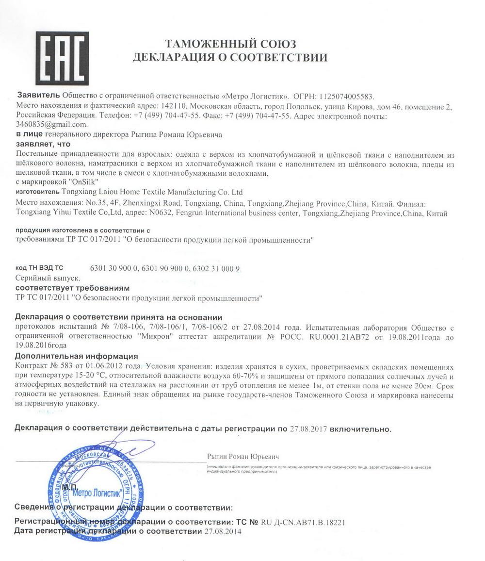 Таможенная декларация на одеяла ОнСилк