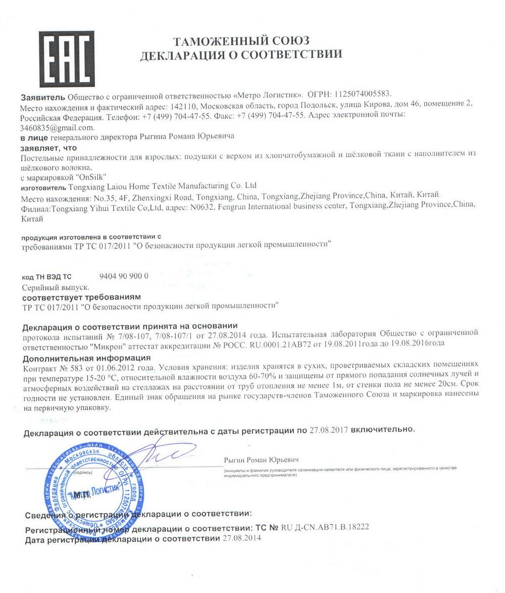 Таможенная декларация на подушки ОнСилк