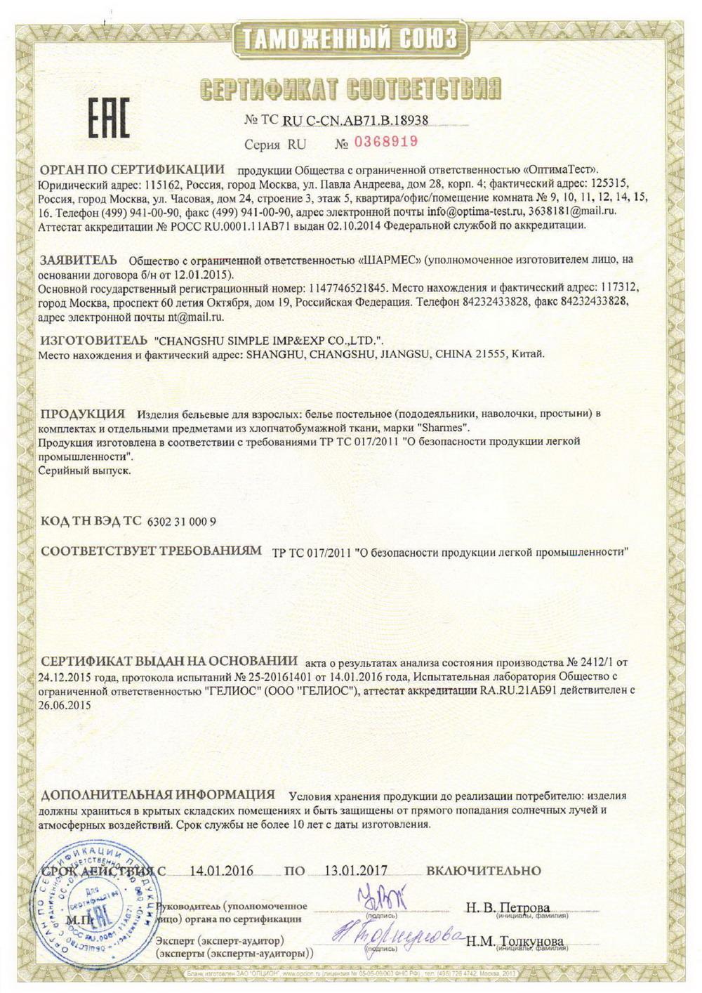 Таможенная декларация на Sharmes